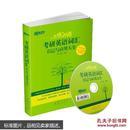 恋练有词 考试英语与其他外语 朱伟唐迟编 正版图书
