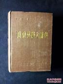 《远东英汉大辞典》