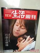 三联生活周刊(2015年第47期)(加厚周刊152页)