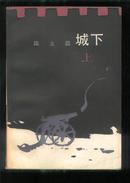 """城下【上,下】《前躯》续集 反映1926年北伐期间革命军同北洋军阀吴佩孚进行的三次大战役,最终实现""""直捣武昌,饮马长江的目标......"""