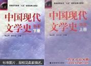 中国现代文学史.上册
