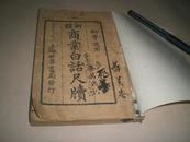 民国十二年石印:新体商业白话尺牍(上、下册合订一厚册全)