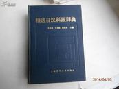 精选日汉科技辞典