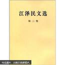 江泽民文选(第3卷)
