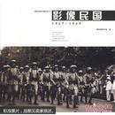 影像民国:1927-1949