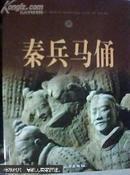 L:秦兵马俑 (兵马俑发现者杨新满签名 16开)