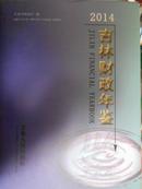 吉林财政年鉴(2014)