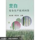 双季茭白种植技术书籍 茭白病虫害防治图书 茭白安全生产技术问答