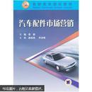 汽车配件市场营销——高职高专规划教材