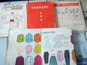 裁剪服装(包括:速算尺、男女服装参考图样、服装长度示意图、男童女童服装参考图样、说明书)