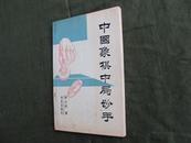 柳玉栋著《中国象棋中局妙手》一版 现货 自然旧