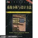 系统分析与设计方法(原书第7版)  【肖刚 孙慧等译,正版现货】