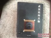 武汉民间文物藏品赏析  签赠本
