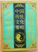 中国传统文化要略 --儒道玄释 阴阳卜筮