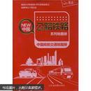 中国公路铁路系列地图册:中国商旅交通地图册