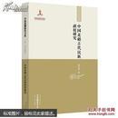 中国古代民族政权研究