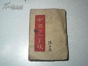中国四大家族——民国初版46年