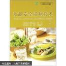 食品安全控制技术 成晓霞,张国顺 中国轻工业出版社