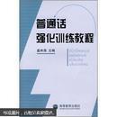 普通话强化训练教程