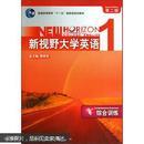 """普通高等教育""""十一五""""国家级规划教材:新视野大学英语1(综合训练)(第2版)"""