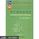 园艺植物病理学