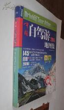 中国自驾游地图集2011  货号74-6