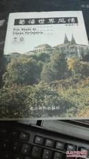 葡语世界风情 仅印1800册 一版一印