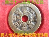 清代---较罕见----【十二生肖大花钱】-直径4.4厘米---虒人珍藏