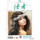 2014•《读者》杂志•10期第567期 五月下