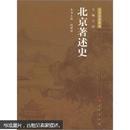 北京专史集成:北京著述史包挂号印刷品邮费)