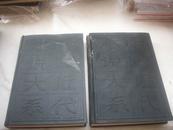 1989年初版精装本-魏文中撰<<绣云阁>>上,下册全,印量3000册。