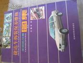 捷达车拆装保养维修图集—发动机分册 2000年一版一印
