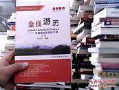 金良游历:中国城市及名胜介绍(上)