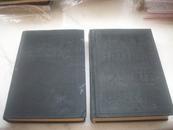 1988年初版精装本-[海上繁华梦]上,下册全,印量5000册。