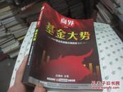 商界中国商业评论 增刊  基金大势(2007基金发展报告暨投资方向)