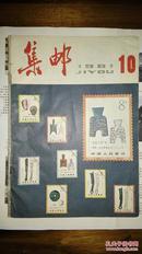《集邮》1981年第10期