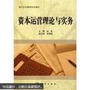 自考教材 资本运营理论与实务 10424 现代企业管理 科学出版社