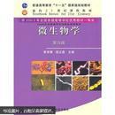 微生物学(第6版)李阜棣