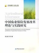 中国农业保险发展改革理论与实践研究