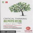 批判性思维-原书第10版