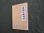 金启昌编著《象棋中盘战术》一版 现货 自然旧