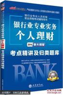 中公新大纲版2016 银行业专业实务个人理财考点精讲及归类题库