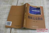 新经济投资书系:纳斯达克指南(平装大32开   2000年9月1版1印   印数5千册   有描述有清晰书影供参考)