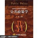 高等学校公共管理类主要课程教材:公共政策学