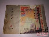 《广西美术》1979年第4期 横16开