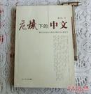 危机下的中文