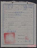 1956年【准团级】张政薪资单,有签名,空军司令部空军管理处印章