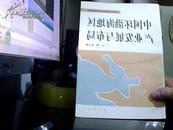 中国环渤海地区产业发展与布局(一版一印近10品 1000册印量)