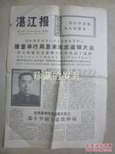 湛江报   (第794号  1976年1月16日)