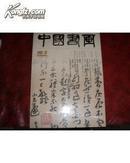 中国书画--- 2005年7月31期(庞志英:任熊《姚大梅诗意图册》 王蘧常章草十八帖 齐白石 《世世平安》王瑗仲先生绝笔《十八帖》